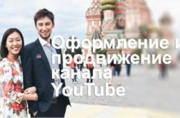 Оформление и продвижение своего канала YouTube
