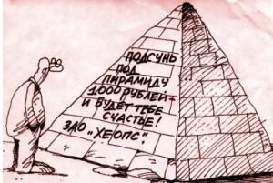 piramida_heops rabota v setevom marketinge